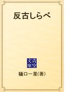 反古しらべ(青空文庫)