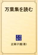 万葉集を読む(青空文庫)