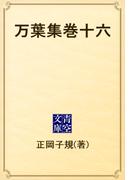 万葉集巻十六(青空文庫)