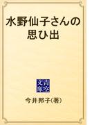 水野仙子さんの思ひ出(青空文庫)