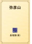 弥彦山(青空文庫)
