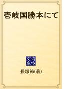 壱岐国勝本にて(青空文庫)