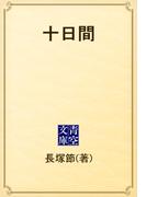 十日間(青空文庫)