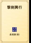 撃剣興行(青空文庫)