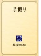 芋掘り(青空文庫)