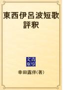 東西伊呂波短歌評釈(青空文庫)