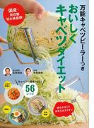 【アウトレットブック】万能キャベツピーラーつき おいしくキャベツダイエット