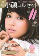 【アウトレットブック】New!小顔コルセット