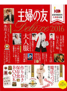【アウトレットブック】主婦の友Deluxe2016