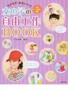 ラクラク!かわいい!!女の子の自由工作BOOK 小学1〜6年生対応