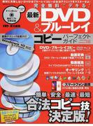 完全無料でデキる!最新DVD&ブルーレイコピーパーフェクトガイド (100%ムックシリーズ)(晋遊舎ムック)