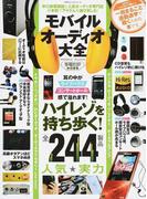モバイルオーディオ大全 辛口家電雑誌と人気オーディオ専門店が本気でアイテムを選びました!