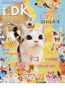ネコDK vol.1 ネコグッズ辛口採点簿/SNSかわいいネコ大賞 (晋遊舎ムック)(晋遊舎ムック)