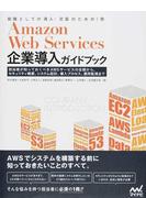 Amazon Web Services企業導入ガイドブック 担当者が知っておくべきAWSサービスの全貌から、セキュリティ概要、システム設計、導入プロセス、運用監視まで 組織としての導入・定着のための1冊