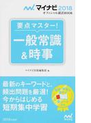 要点マスター!一般常識&時事 '18 (マイナビオフィシャル就活BOOK)