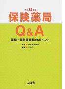 保険薬局Q&A 薬局・薬剤師業務のポイント 平成28年版