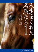 【全1-2セット】人生をくれた名馬たち
