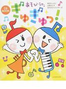 あそびうたぎゅぎゅっ! (CD BOOK)