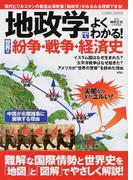 地政学でよくわかる!世界の紛争・戦争・経済史 (COSMIC MOOK)(COSMIC MOOK)