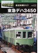 鉄道車輌ガイド vol.22 東急デハ3450 (NEKO MOOK RM MODELS ARCHIVE)(NEKO MOOK)