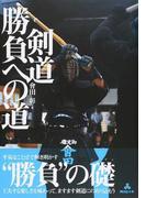 剣道勝負への道