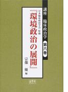 講座臨床政治学 第6巻 環境政治の展開