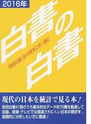 白書の白書 「政府白書」全41冊をこの一冊に 2016年版