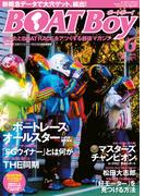 BOATBoy 2016年6月号(BOATBoy)