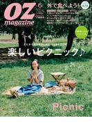 OZmagazine 2016年6月号 No.530(OZmagazine)