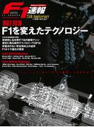 F1速報特別編集 1987-2016 F1を変えたテクノロジー(F1速報)