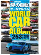 世界の自動車オールアルバム 2016年(自動車誌ムック)