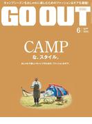 【期間限定価格】OUTDOOR STYLE GO OUT 2016年6月号 Vol.80(GO OUT)