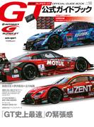 スーパーGT公式ガイドブック 2016(サンエイムック)