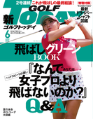 GOLF TODAY 2016年6月号 No.528(GOLF TODAY)