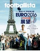 月刊footballista 2016年6月号(月刊footballista)