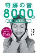 奇跡の音8000ヘルツ英語聴覚セラピー《困ってる外国人に話しかけたくなる英語編》(音声付)(奇跡の音8000ヘルツ英語聴覚セラピー)