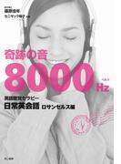 奇跡の音8000ヘルツ英語聴覚セラピー《日常英会話 ロサンゼルス編》(音声付)(奇跡の音8000ヘルツ英語聴覚セラピー)