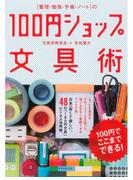 100円ショップ文具術