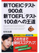 新TOEIC(R)テスト900点 新TOEFL(R)テスト100点への王道