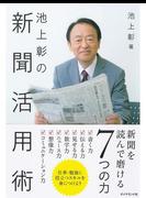 【期間限定特別価格】池上彰の新聞活用術
