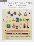 ペヨーテ&シェイプドステッチで作るビーズアクセサリー かわいい手のひらサイズ。針と糸で編みましょう (Asahi Original)