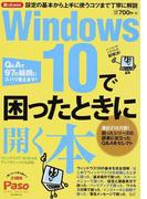 Windows 10で困ったときに開く本 困ったmini Q&Aで97の疑問にズバリ答えます!