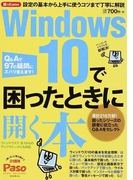 Windows 10で困ったときに開く本 Q&Aで97の疑問にズバリ答えます! (Paso ASAHI ORIGINAL 困ったmini)