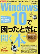 Windows 10で困ったときに開く本 困ったmini Q&Aで97の疑問にズバリ答えます! (Paso ASAHI ORIGINAL)