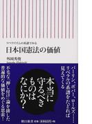 リベラリズムの系譜でみる 日本国憲法の価値 (朝日新書)(朝日新書)
