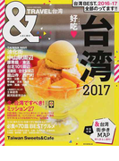 &TRAVEL台湾 2017 (ASAHI ORIGINAL)(朝日オリジナル)