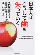 日本人はこうして歯を失っていく 専門医が教える歯周病の怖さと正しい治し方