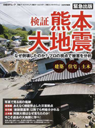 検証熊本大地震 なぜ倒壊したのか?プロの視点で被害を分析