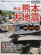 検証熊本大地震 なぜ倒壊したのか?プロの視点で被害を分析 (日経BPムック)