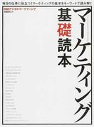 マーケティング基礎読本 (日経BPムック)(日経BPムック)
